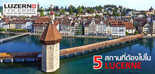 5 สถานที่ต้องไปในลูเซิร์น Lucerne