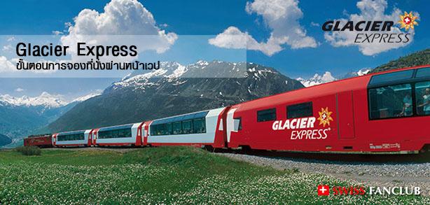 รถไฟสายทัศนียภาพ Glacier Express และวิธีการจองที่นั่งผ่านหน้าเวป