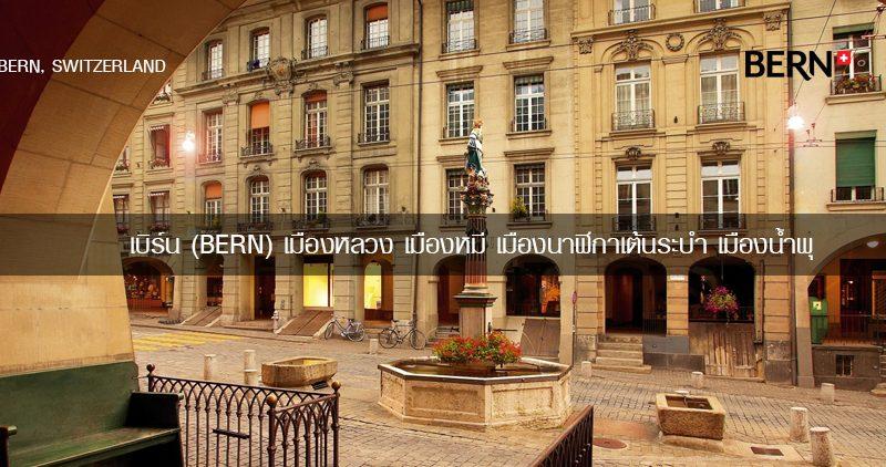 เบิร์น (BERN) เมืองหลวง เมืองหมี เมืองนาฬิกาเต้นระบำ เมืองน้ำพุ