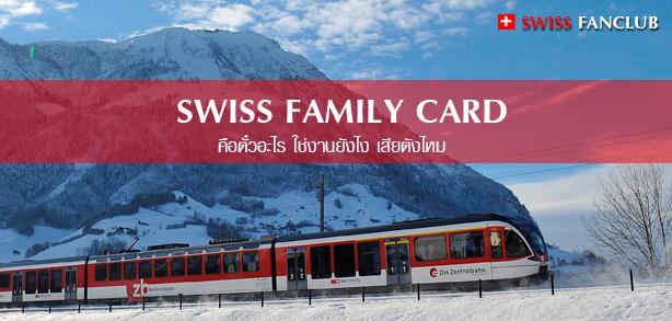 Swiss Family Card ใช้อย่างไร