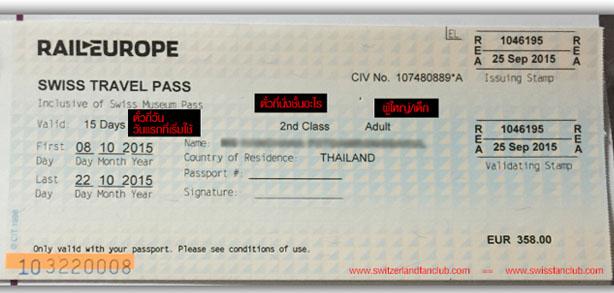SwissPass Valid ตั๋วยังไงเมื่อไปถึงที่สวิสแล้ว