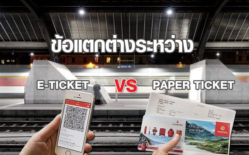ข้อแตกต่างระหว่าง SWISS PASS ที่เป็น Paper Ticket (ตั๋วจริง) และ E-ticket