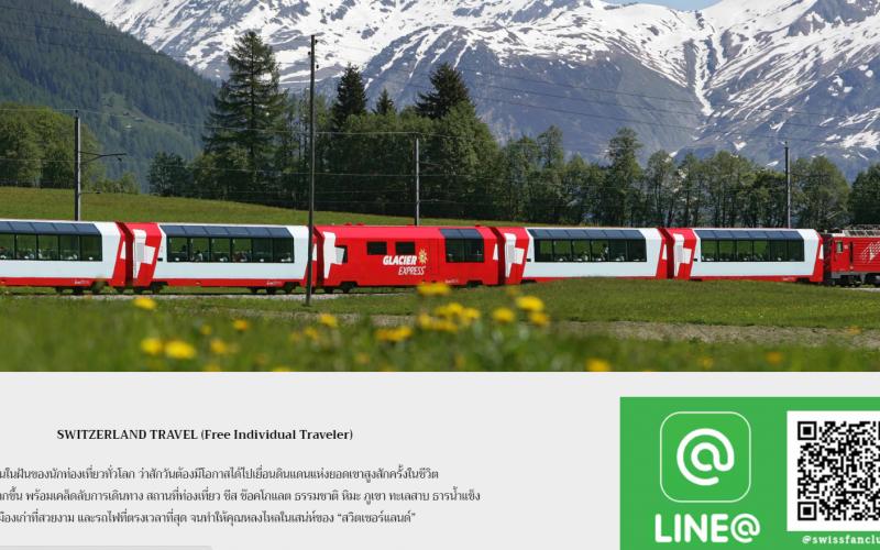 ขั้นตอนการสั่งซื้อ Swiss Travel Pass บนหน้าเว็บไซต์